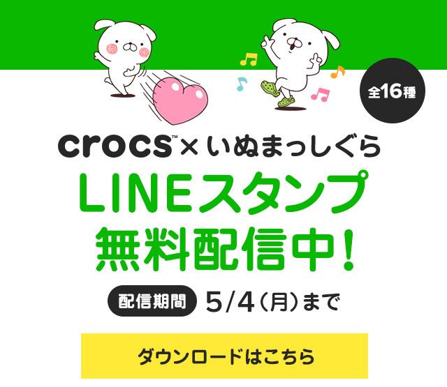 【クロックス ★crocs X いぬまっしぐら LINEスタンプ無料配信★ダウンロードはこちらから