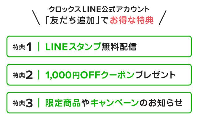 特典1 LINEスタンプ無料配信、特典2 1000円OFFクーポンプレゼント、特典3 限定商品やキャンペーンのお知らせ
