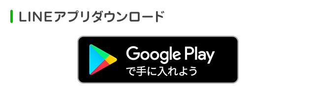 LINEアプリダウンロード android