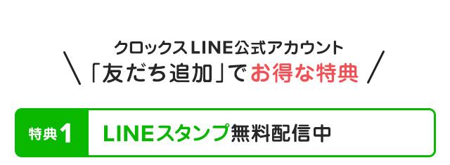 クロックス LINE 友だち追加 特典1