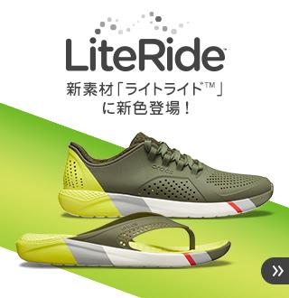 クロックス クッション性に優れた新素材「ライトライド」に新色が登場 ライトライド カラーブロック -LiteRide Colorblock Collection-