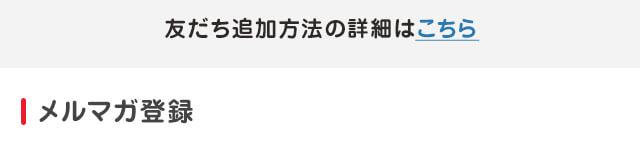 クロックス LINE公式アカウント 友だち追加