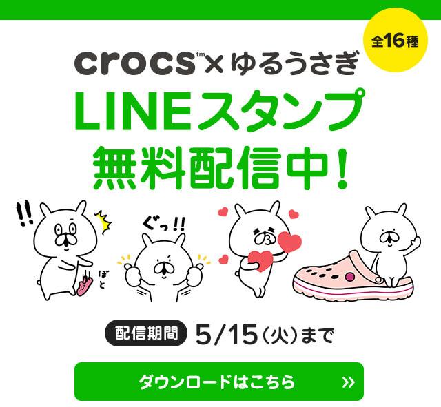 【crocs×ゆるうさぎ】LINEスタンプ 無料配信中♪ 5/15(火)まで!クロックス公式オンラインショップ。公式ならではの豊富な品揃え。日本全国送料無料。最短翌営業日発送。お電話でのご注文受付中!