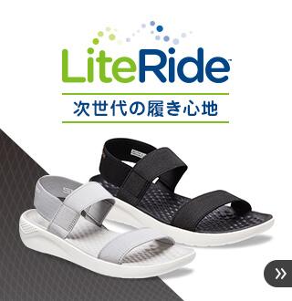 クロックス ライトライド -literide- 沈み込むようなやわらかさで踏み込むたびに足にフィット、革命的新素材「ライトライド」登場!