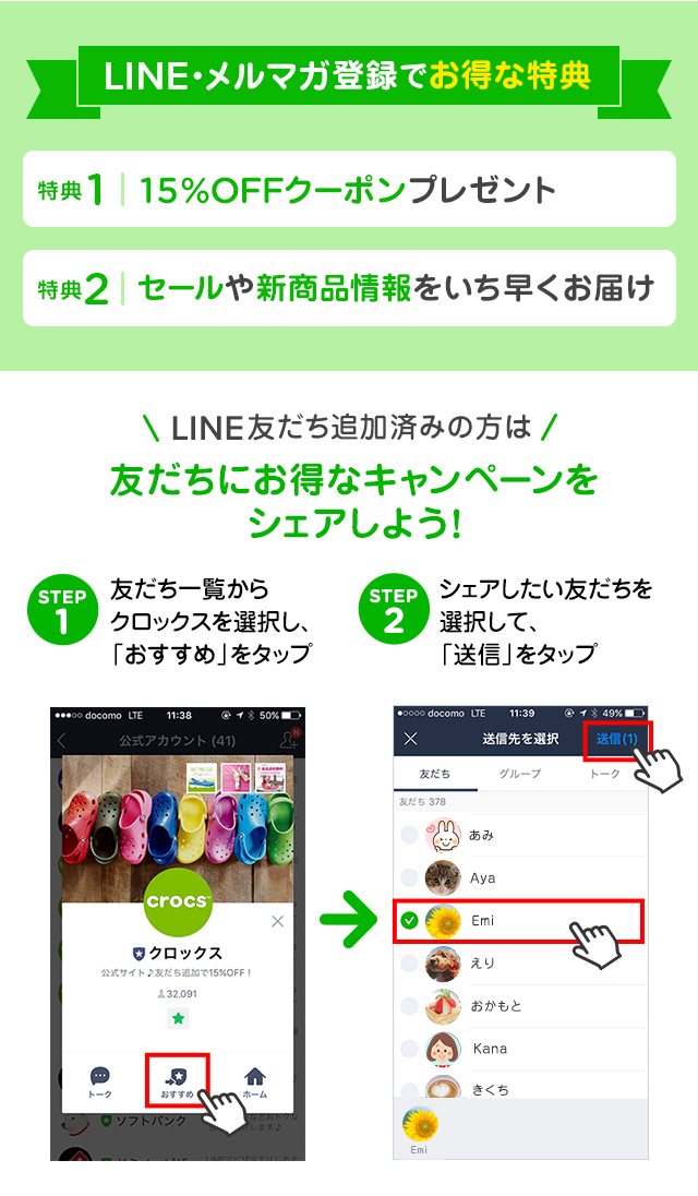 クロックス「LINE・メルマガ登録でお得な特典」クロックス公式オンラインショップ。公式ならではの豊富な品揃え。日本全国送料無料。最短翌営業日発送。お電話でのご注文受付中!