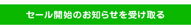 クロックス【予告】クロックス生誕祭 セール開始のお知らせを受け取る