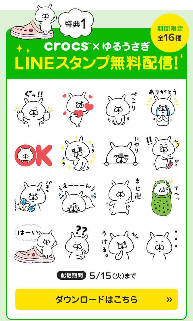 【crocs×ゆるうさぎ】LINEスタンプ 無料配信中♪ 5/15(火)まで!!