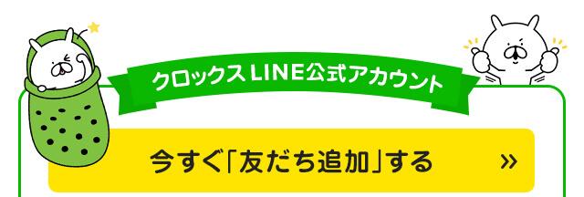 クロックス LINE公式アカウント「友だち追加する」