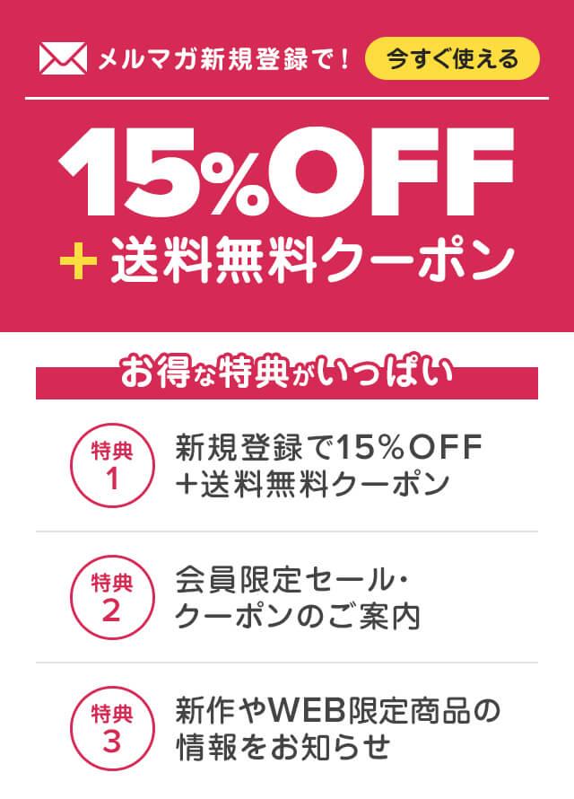 クロックス メルマガ新規登録キャンペーン クロックス公式オンラインショップ。公式ならではの豊富な品揃え。日本全国送料無料。最短翌営業日発送。お電話でのご注文受付中!