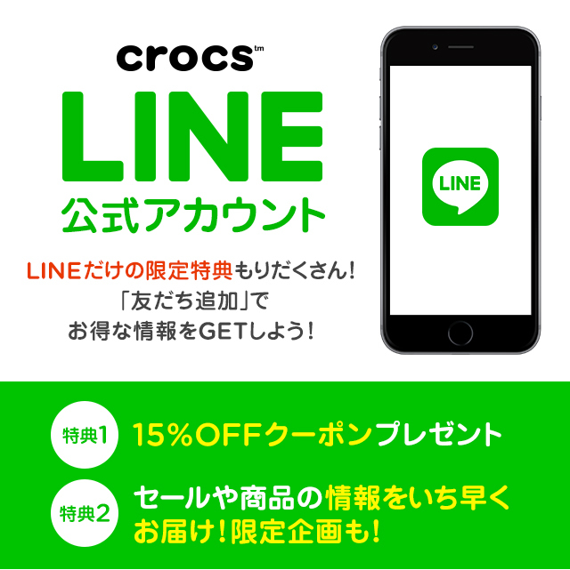 クロックス LINE公式アカウント「友だち追加」でお得な特典
