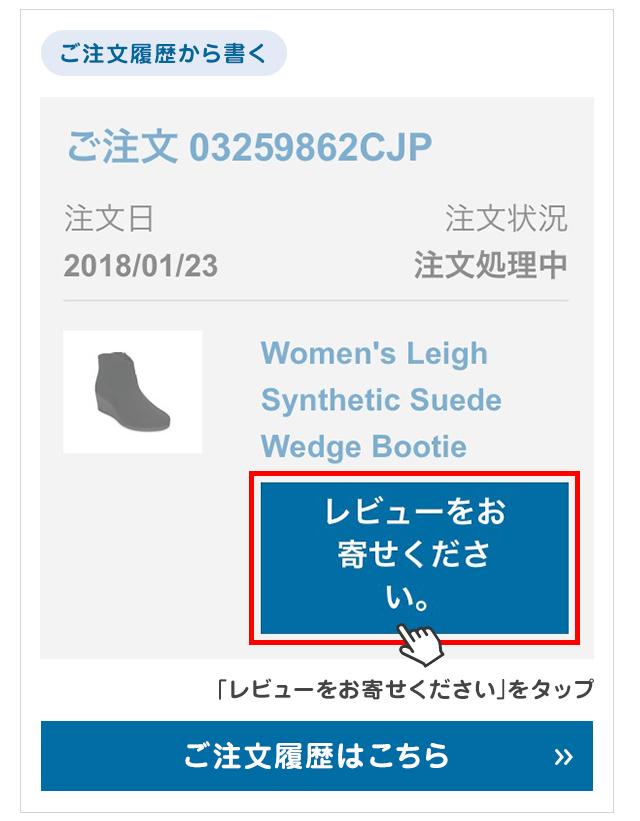 クロックス 「レビューを書いてGET!500円OFFクーポンプレゼント!」 ご注文履歴