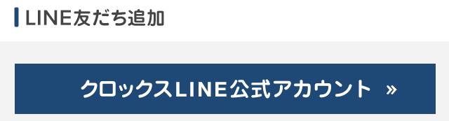 クロックス LINE公式アカウント