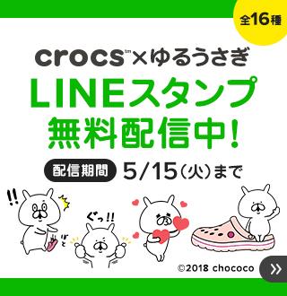 【crocs×ゆるうさぎ】LINEスタンプ 無料配信中♪ 5/14(月)まで!クロックス公式オンラインショップ。公式ならではの豊富な品揃え。日本全国送料無料。最短翌営業日発送。お電話でのご注文受付中!
