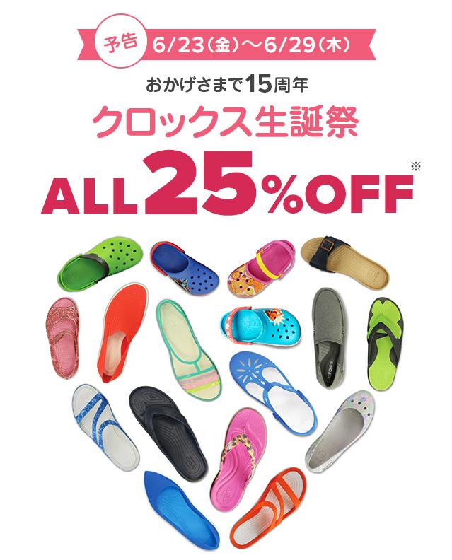 クロックス生誕祭「おかげさまで15周年」ALL25%OFFセール!! クロックス公式オンラインショップ。公式ならではの豊富な品揃え。日本全国送料無料。最短翌営業日発送。お電話でのご注文受付中!