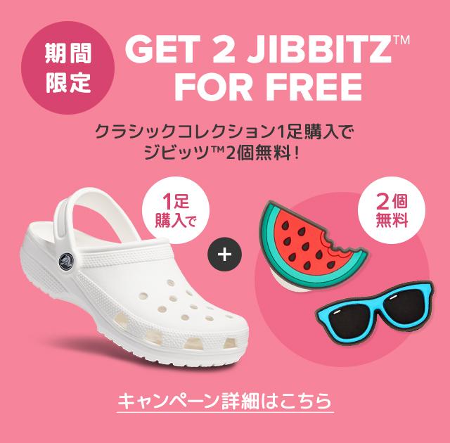 クロックス クラシックコレクション1足購入でジビッツ2個無料キャンペーン イメージ