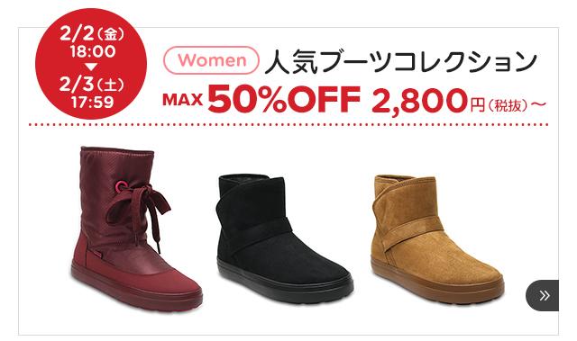 クロックス 【women】人気ブーツコレクション ~2/3(土)17:59まで