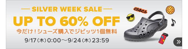 クロックス SLIVER WEEK SALEのイメージ画像