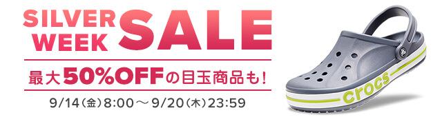 クロックス★先着でLINEポイントプレゼント★限定プライスセール!9/20(水)23:59まで!クロックス公式オンラインショップ。公式ならではの豊富な品揃え。日本全国送料無料。最短翌日お届け。お電話でのご注文受付中!