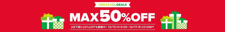 クロックス【MAX50%OFF!2足で更に20%OFF!】12/17(月)23:59まで!クロックス公式オンラインショップ。公式ならではの豊富な品揃え。日本全国送料無料。最短翌日お届け。お電話でのご注文受付中!