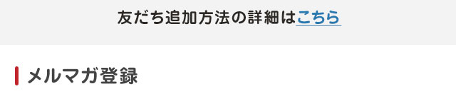 クロックス LINE公式アカウント 友だち追加方法