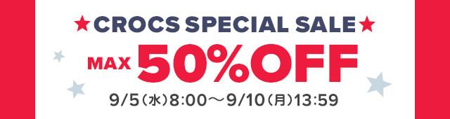 クロックス【最大50%OFF!】スペシャルセール!9/10(月)13:59まで!