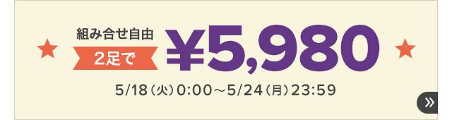 クロックス 2足で5980円キャンペーンのイメージ画像