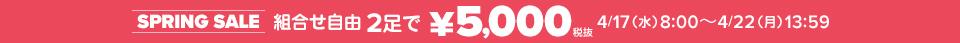 クロックス【組み合わせ自由!2足で5000円!】4/22(月)13:59まで!クロックス公式オンラインショップ。公式ならではの豊富な品揃え。日本全国送料無料。最短翌日お届け。