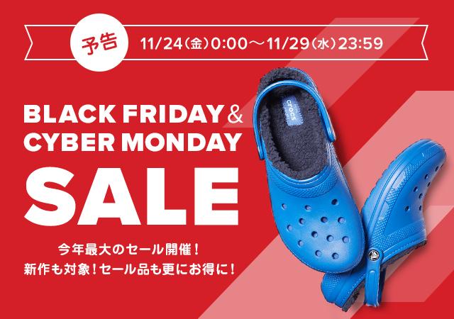 クロックス【SALE予告】今年最大のセール開催!!新作もセール品も更にお得に!11/24スタート!クロックス公式オンラインショップ。公式ならではの豊富な品揃え。日本全国送料無料。最短翌日お届け。お電話でのご注文受付中!