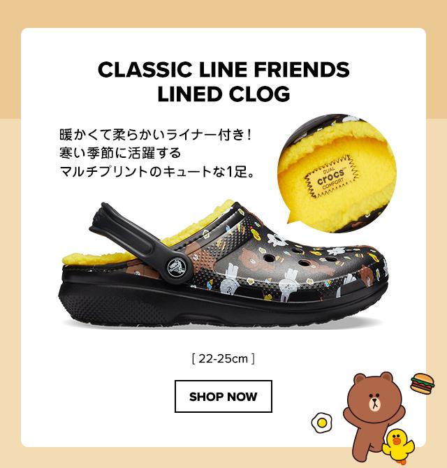 クラシック LINE フレンズ ラインド クロッグ 商品