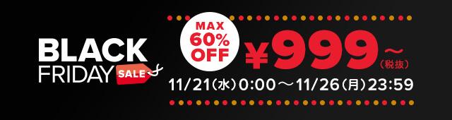 クロックス【最大60%OFF】999円~ 11/26(月)23:59まで!