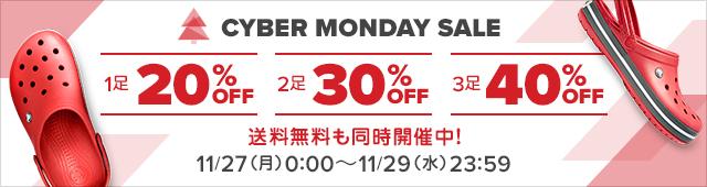 クロックス【72H限定!最大40%OFF!送料無料も同時開催中!】11/29(水)23:59まで!クロックス公式オンラインショップ。公式ならではの豊富な品揃え。日本全国送料無料。最短翌日お届け。お電話でのご注文受付中!