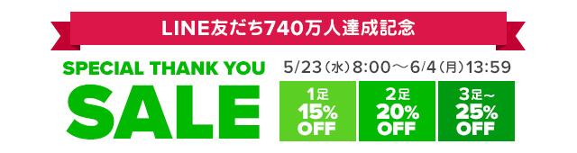 クロックス【3足25%OFF!】LINE友だち740万人達成記念!SPECIAL THANK YOU SALE!6/4(月)13:59まで!クロックス公式オンラインショップ。公式ならではの豊富な品揃え。日本全国送料無料。最短翌日お届け。お電話でのご注文受付中!