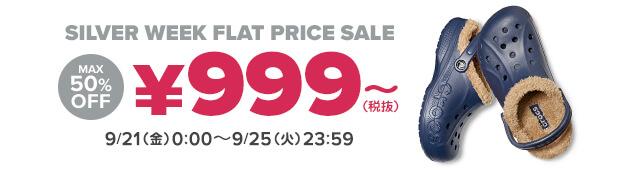クロックス【最大50%OFF】均一セール!9/25(火)23:59まで!