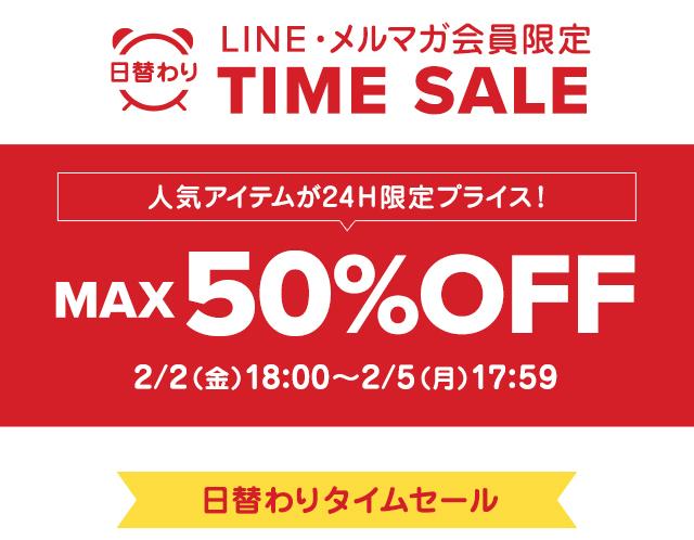 クロックス LINE・メルマガ会員限定【日替わりタイムセール】MAX50%OFF ~2/5(月)17:59まで!クロックス公式オンラインショップ。公式ならではの豊富な品揃え。日本全国送料無料。最短翌営業日発送。お電話でのご注文受付中!