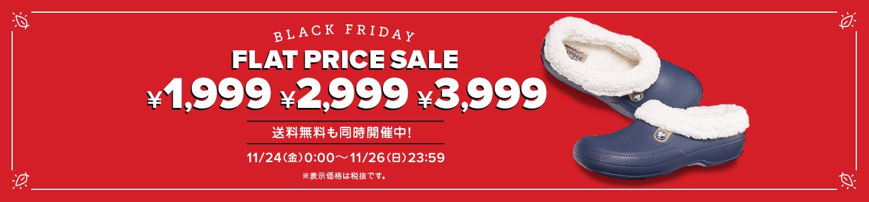 クロックス【期間限定】均一セール! 11/26(日)23:59まで!送料無料も同時開催中!クロックス公式オンラインショップ。公式ならではの豊富な品揃え。日本全国送料無料。最短翌日お届け。お電話でのご注文受付中!