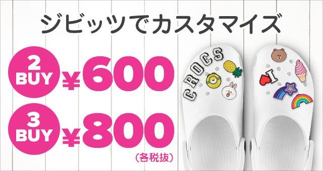 クロックス ジビッツ(アクセサリー)2個600円、3個800円キャンペーンの画像