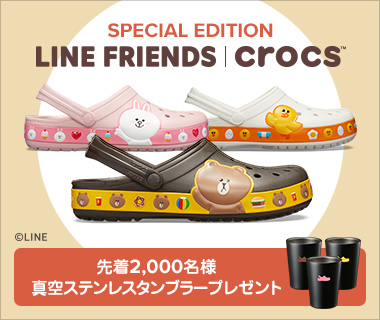 クロックス ラインフレンズ -LINE FRIENDS Collection-