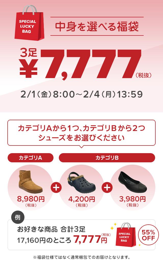 クロックス【送料無料も同時開催中!3足で7777円!】2/4(月)13:59まで!クロックス公式オンラインショップ。公式ならではの豊富な品揃え。日本全国送料無料。最短翌日お届け。お電話でのご注文受付中!