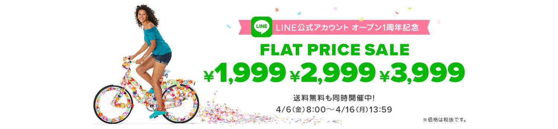 クロックス 【LINE公式アカウント オープン1周年記念!FLAT PRICE SALE!】4/16(月)13:59まで!クロックス公式オンラインショップ。公式ならではの豊富な品揃え。日本全国送料無料。最短翌日お届け。お電話でのご注文受付中!