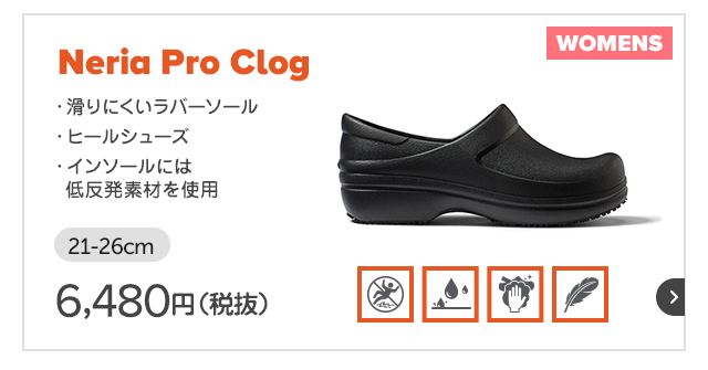 Neria Pro Clogs
