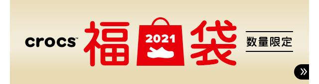 クロックス公式 福袋2021の画像