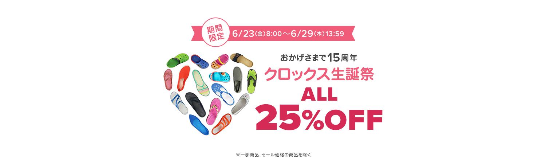 クロックス生誕祭「おかげさまで15周年」ALL25%OFFセール!!クロックス公式オンラインショップ。公式ならではの豊富な品揃え。日本全国送料無料。最短翌営業日発送。お電話でのご注文受付中!