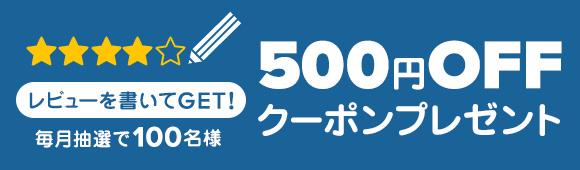 クロックス公式 レビュー投稿で500円OFFクーポン 画像