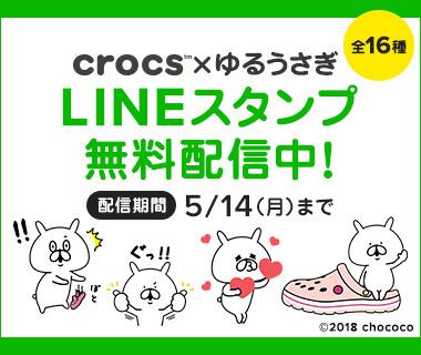 クロックス LINE公式アカウント ゆるうさぎコラボのLINEスタンプを無料配信中!