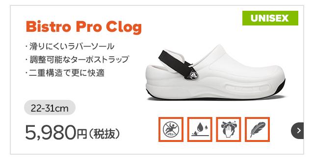 Bistro Pro Clog