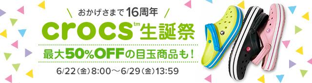 クロックス【クロックス生誕祭★最大50%OFFの目玉商品も★】6/29(金)13:59まで!クロックス公式オンラインショップ。公式ならではの豊富な品揃え。日本全国送料無料。最短翌日お届け。お電話でのご注文受付中!