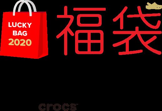 【クロックス公式】2020 福袋