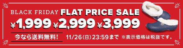 【期間限定】均一セール! 11/26(日)23:59まで!送料無料も同時開催中!クロックス公式オンラインショップ。公式ならではの豊富な品揃え。日本全国送料無料。最短翌日お届け。お電話でのご注文受付中!