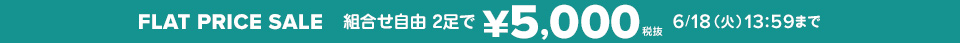 クロックス【FLAT PRICE SALE!組合せ自由2足¥5,000(税抜)】6/18(火)13:59まで