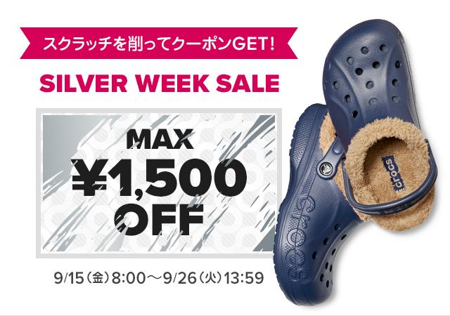 クロックス「スクラッチを削ってクーポンGET!」~9/26(火)まで!クロックス公式オンラインショップ。公式ならではの豊富な品揃え。日本全国送料無料。最短翌日お届け。お電話でのご注文受付中!!